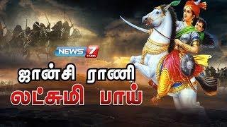 ஜான்சி ராணி லட்சுமி பாய் கதை| jhansi rani Story | News7 Tamil |கதைகளின்  கதை