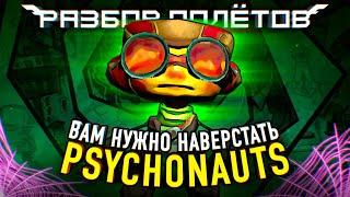 Psychonauts Знакомимся с легендой перед сиквелом Разбор полётов