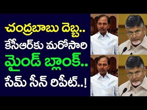 AP CM Chandrababu Naidu Effect on KCR, Same Scene Repeat..!