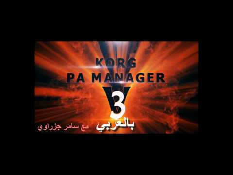 KORG PA Manager v3 -Arabic Part 3...