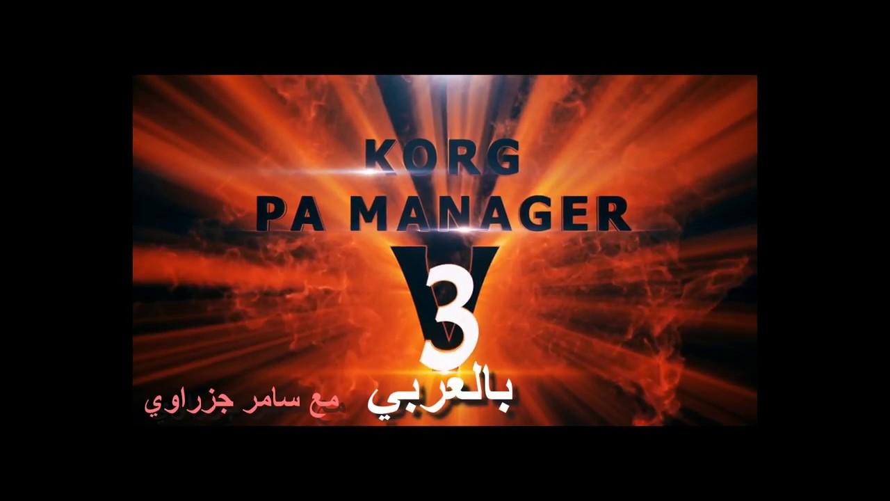 korg pa manager 11 crack