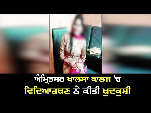 Amritsar Khalsa College 'ਚ Student ਨੇ ਕੀਤੀ ਖੁਦਕੁਸ਼ੀ