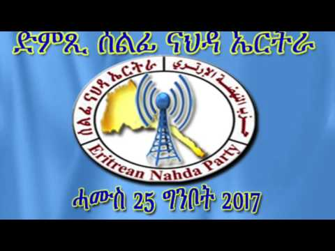 Radio Eritrea Nahda Party - 25- 05- 2017 (Tigrigna)