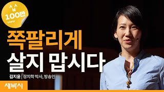 쪽팔리게 살지 맙시다 | 김지윤 정치학 박사, 방송인 | 인생 강연 청렴 | 세바시 1071회