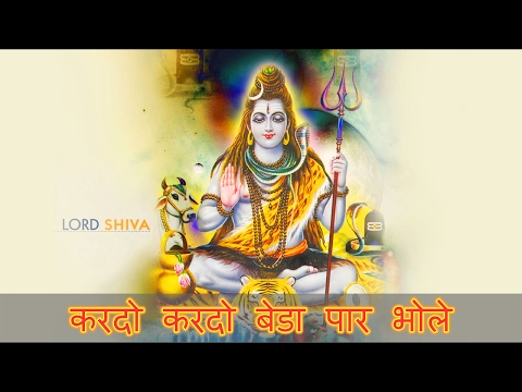Kardo Kardo Beda Paar Bhole | Jai Bholenath Song | भगवान शिव शंकर गीत