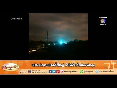 เรื่องเล่าเช้านี้ หม้อแปลงระเบิดครั้งใหญ่ ทำไฟดับทั่วเมืองพัทลุง (10 ต.ค.57)