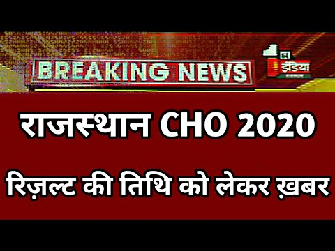 Rajasthan CHO Results Date 2020  Rajasthan Cho Cut Off 2020  Rajasthan Cho Latest News Today#CHO