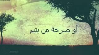 نشيد يا رجائي 3 _ مشاري العرادة