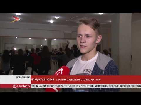 Североосетинские танцоры заняли 1-е место на Международной студенческой олимпиаде искусств