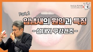 입냄새의 원인과 특징 (Part. 1)  - 설태와 구…