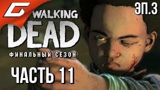 THE WALKING DEAD: Final Season ➤ Прохождение Эп.3 #11 ➤ СРЕДИ ХОДЯЧИХ [Финал эпизода]
