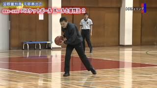 最新ルール対応 バスケットボール ルールと審判法 2 Disc4