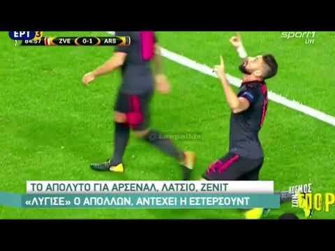Γκολ από την 3η αγ. της φάσης των ομίλων του Europa League. {19.10.2017}