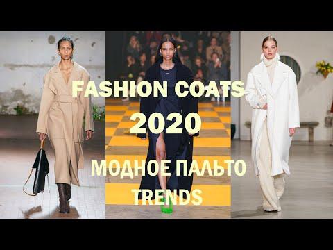 Модное Пальто 2020, Tренды пальто 2020 | Coats Trends Winter 2020