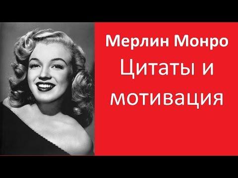 Мерлин Монро цитаты