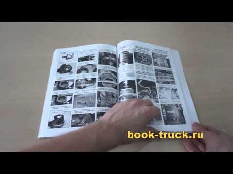 Книга по ремонту грузовика BAW FENIX BJ 1044 с 2002 года