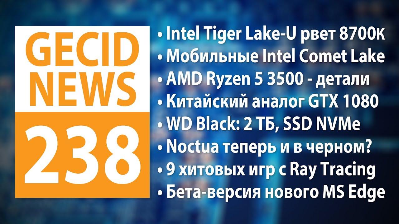 GECID News #238 ➜ Релиз процессоров Intel Comet Lake • Новые игры в поддержкой DXR