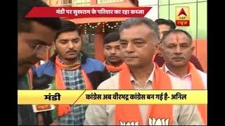 Himachal Pradesh Elections: Congress has become Virbhadra Congress now, says Anil Sharma