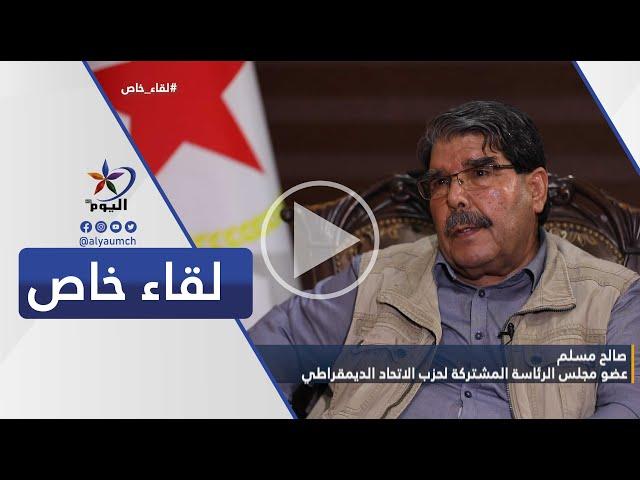 لقاء خاص.. صالح مسلم عضو مجلس الرئاسة المشتركة لحزب  الاتحاد الديمقراطي