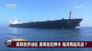 [今日关注]20190817 预告片| CCTV中文国际