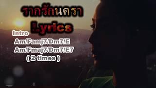 รากรัก นครา อ้อม รัตนัง Lyrics&Chord