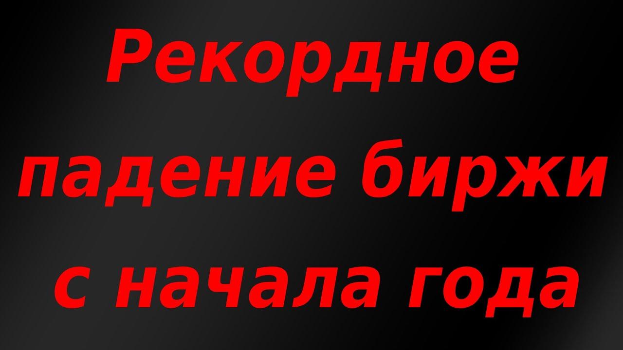 Инвесторы в панике сливают фондовый рынок! Рубль падает. Курс доллара.