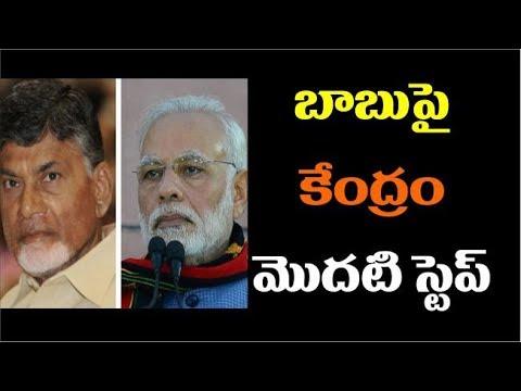 Central Government Focus On Babu Government || బాబు పై కేంద్రం మొదటి స్టెప్