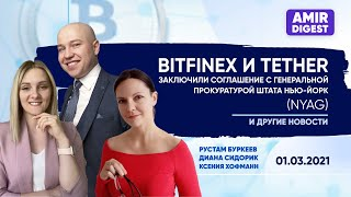 Аналитика рынка криптовалют Новости 01 03 2021