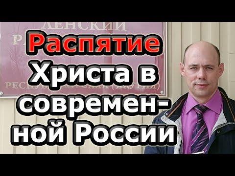 Последнее слово осуждённого Свидетеля Иеговы Игоря Ивашина в Якутии | Новости от 09.04.2020