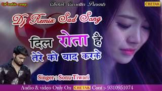 ... singer - sonu tiwari mix by chetak studio dj msharma copyright casse...