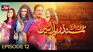 Mohini Mansion Ki Cinderellayain Episode 12 | Pakistani Drama | 18 February 2019 | BOL Entertainment