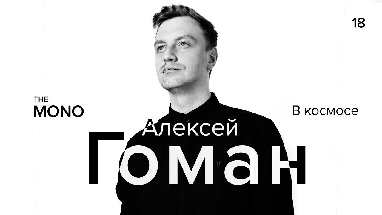 Алексей Гоман - В космосе / LIVE / THĒ MONO