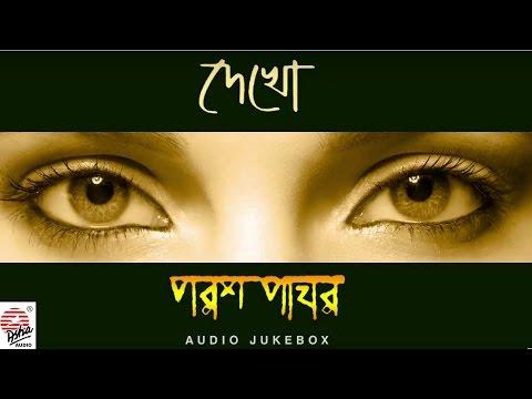 Dekho | Paraspathar | Bangla Band Jukebox