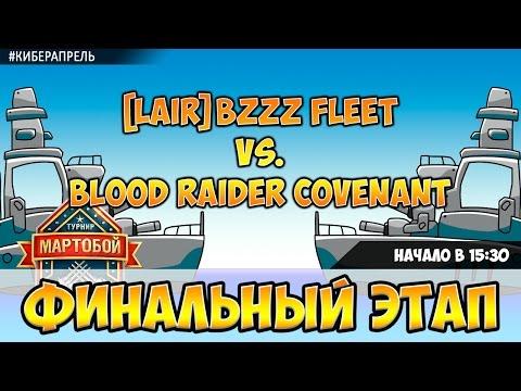 World of Warships Мартобой Bzzz Fleet [LAIR] vs. Blood Raider Covenant