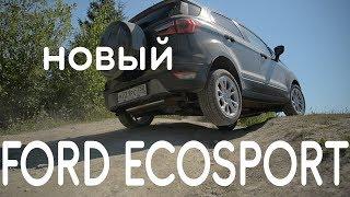 видео Новый Форд ЭкоСпорт. Автосалоны и официальные дилеры Ford EcoSport.