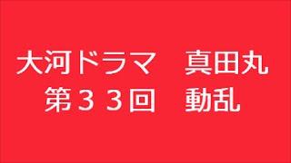 ブログ記事はこちらです。 ⇒ http://kazshin.com/?p=3533 「真田丸 後編...