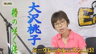 「ようこそ!ENKAの森」 シークレットレッスン #051 大沢桃子「椿の咲く港」