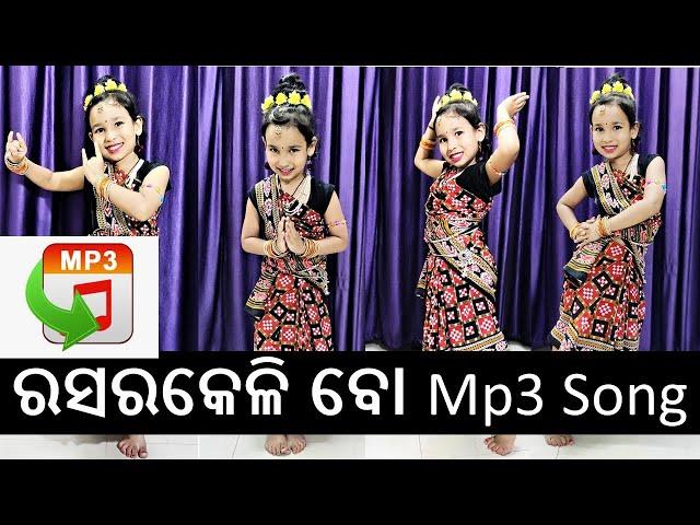 Rasarkeli Sambalpuri mp3 song for dance practice | ରସରକେଳି ବୋ | LearnWithPari