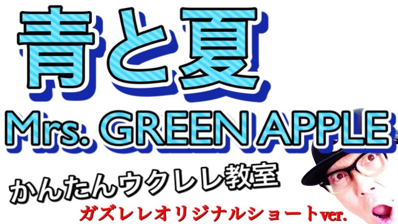 青と夏 / Mrs. GREEN APPLE(ショートアレンジ版)【ウクレレ 超かんたん版 コード&レッスン付】 #GAZZLELE
