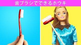 すごいアイデア!人形を使った20の工作 thumbnail