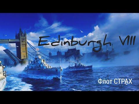 WOWS BLITZ Флот :СТРАХ Edinburgh VIII