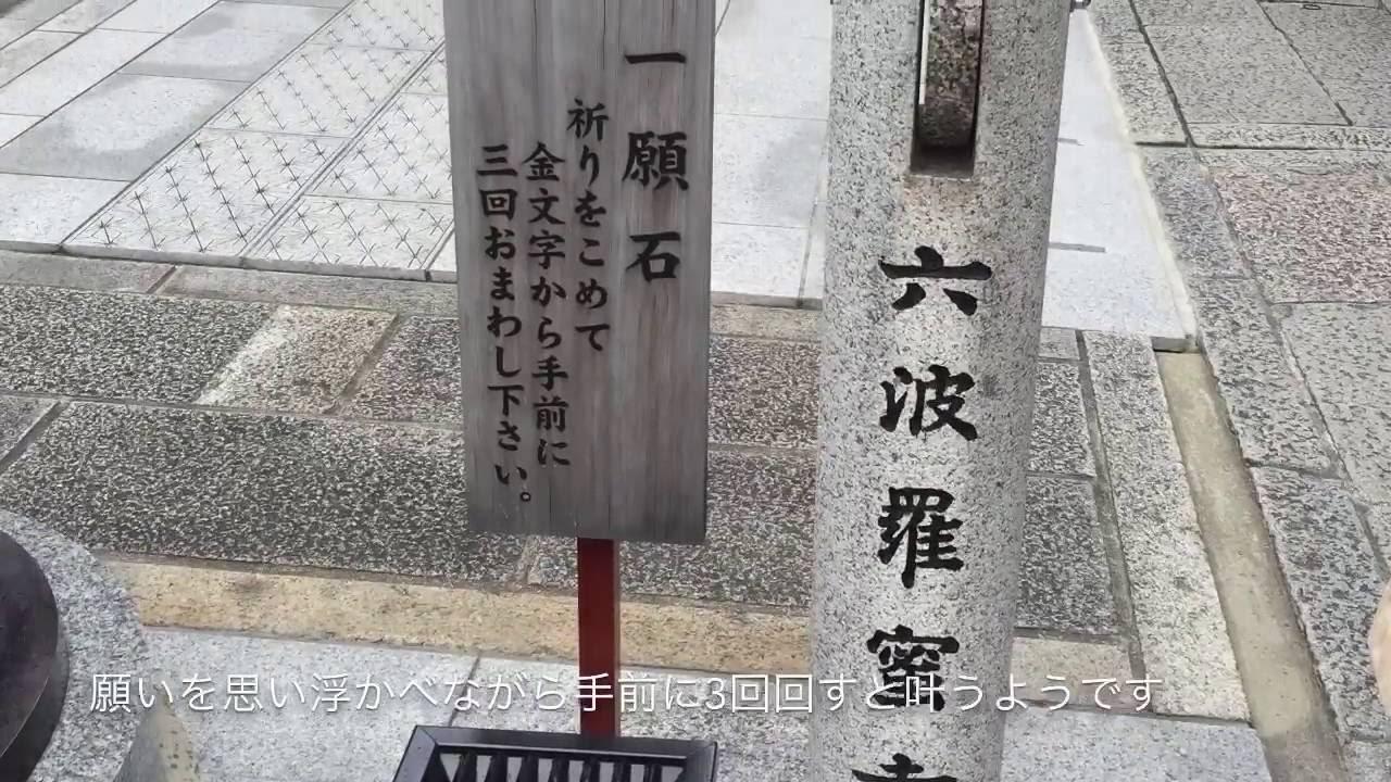 寺 おみくじ 波羅蜜 六