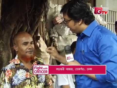 Fight With Cancer (Episode 01)