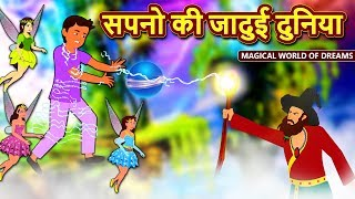 सपनो की जादुई दुनिया - Hindi Kahaniya for Kids | Stories for Kids | Moral Stories | Koo Koo TV Hindi