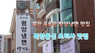 북한출신 요리사가 만드는 옥류관 평양냉면, 윤선희 평양…