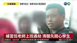 聯結車疑煞車失靈 連撞數十車6人傷 | 華視新聞 20180915