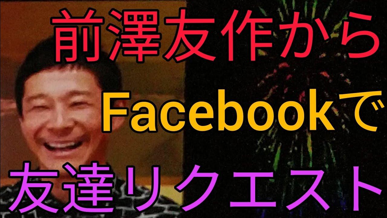 作 ブック フェイス 友 前澤