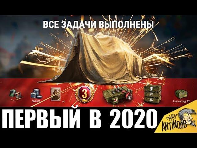 ОГО! ПЕРВЫЙ МАРАФОН В НОВОМ ГОДУ WoT! ЭКСПЕРИМЕНТ WG И ПРЕМ ИМБА 2020 в World of Tanks