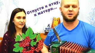 Калинушка | Настоящая казачья песня от Пушкиных