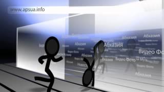 Apsua.Info - Абхазия(Информационно-развлекательный портал Абхазии: Сухум, Гагра, Пицунда, Гудаута, Новый Афон. Интернет сообщест..., 2012-06-22T09:56:32.000Z)